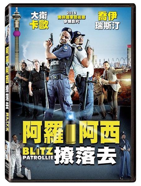 阿羅阿西撩落去 DVD (購潮8)