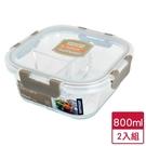 【2件超值組】樂扣 三分隔玻璃保鮮盒正方(800ml)【愛買】
