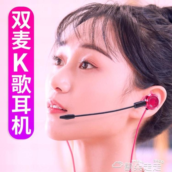 耳麥高音質全民K歌耳機入耳式有線 華為OPPOvivo手機電腦通用耳麥帶麥 雲朵