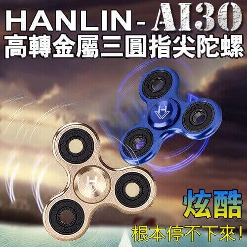 【南紡購物中心】HANLIN-AI3O高轉金屬三圓指尖陀螺