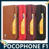 Xiaomi 小米 POCOPHONE F1 皮紋保護套 皮革側翻皮套 隱形磁扣 錢包款 支架 插卡 手機套 手機殼