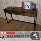 【多瓦娜】微量元素-手感工業風美式三抽書桌-HF20