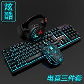 機械手感鍵盤滑鼠套裝耳機三件套遊戲發光電腦台式有線鍵鼠USB筆記本家用辦公薄膜