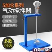 攪拌機 臺灣5加侖升降式氣動攪拌機工業涂料油漆攪拌器油墨手提式 WJ百分百
