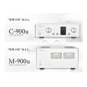 LUXMAN C-900U 前級擴大控制放大器+M-900U後級擴大機