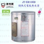 【PK廚浴生活館】高雄喜特麗 JT-EH108D 儲熱式電能熱水器 8加侖 JT-108 電熱水器 實體店面