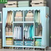折疊衣櫥衣柜收納組裝簡易布衣柜布藝經濟型實木雙人簡約現代柜子