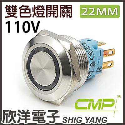 22mm不鏽鋼金屬平面雙色環形燈有段開關 AC110V / S2201B-110RG 紅綠雙色光 CMP西普