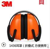 3m耳罩隔音睡覺防噪音睡眠用專業超強學生靜音防吵消音降噪耳機