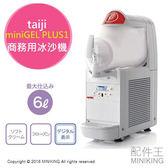 【配件王】日本代購 taiji miniGEL PLUS1 冰沙機 冰淇淋機 雞尾酒機 商務用 6L