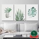 【單幅】北歐植物無框掛畫簡約客廳臥室裝飾畫餐廳床頭壁畫【福喜行】