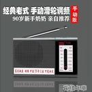 收音機老式滑萬利達 T20全波段輪調頻充電便攜fm廣播半導體播放器 快速出貨