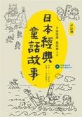 日語閱讀越聽越上手:日本經典童話故事【修訂版】