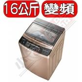 TATUNG大同【TAW-A160DD】16kg公斤變頻洗衣機