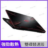 華碩 ASUS TUF FX504GD 紅 256G PCIe SSD+1TB特仕版【i7 8750H/15.6吋/GTX 1050/筆電/Win10/Buy3c奇展】FX504G 0181D8750H