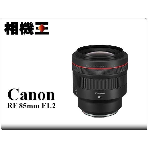Canon RF 85mm F1.2 L USM 公司貨