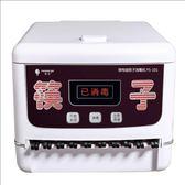 烘碗機 雨生全自動筷子消毒機商用智能微電腦筷子機器柜盒送200筷子新品