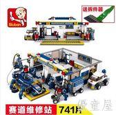 城市系列汽車玩具男孩積木(F1維修站)Eb530『優童屋』