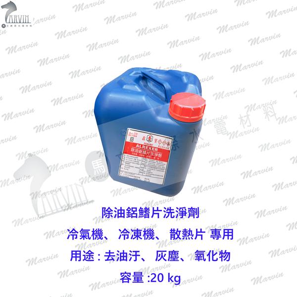 除油鋁鰭片洗淨劑  冷氣/冷凍/散熱片 專用 去油汙/灰塵/氧化物 20kg