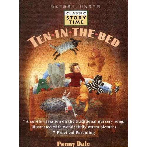 名家繪本口袋書有聲系列單書──Ten In The Bed十人擠一床(1書+1CD)