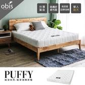 單人3.5尺 純淨系列-Puffy泡棉床墊[單人3.5×6.2尺]【DD House】