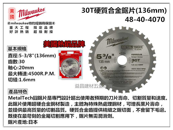【台北益昌】美國 米沃奇 Milwaukee 48-40-4070 30T硬質合金鋸片 (135mm)