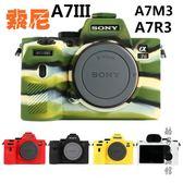 索尼A73 A7Rm3 A7R3 Iii A73 A7M3 A7Iii微單相機硅膠套 保護皮套CY 酷男精品館