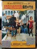 挖寶二手片-T04-268-正版DVD-電影【偶然與巧合】威尼斯國際影展競賽片(直購價)