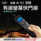 攝彩@尼康MC-DC2螢幕快門線組 特價款斯丹德RST-7100定時快門線縮時攝影N3 2.5mm接口