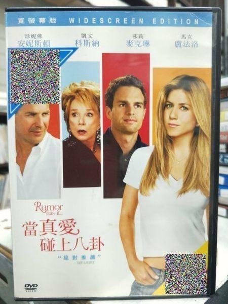 挖寶二手片-Y24-023-正版DVD-電影【當真愛碰上八卦】-珍妮佛安妮斯頓 凱文科斯納 莎莉麥克琳 馬克