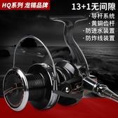 捲線器 釣德來遠投輪漁輪魚輪紡車輪錨魚輪海竿輪拋竿輪海竿輪全金屬腳 英雄聯盟