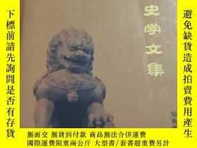 二手書博民逛書店罕見劉偉鏗史學文集Y225833 汕頭大學 出版2009