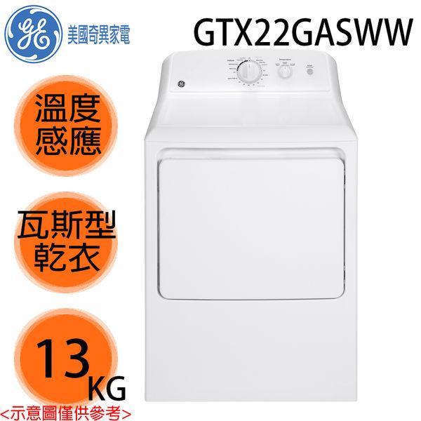 【GE美國奇異】13KG 瓦斯型直立式乾衣機 GTX22GASWW 白色機身