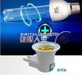消毒燈 紫外線消毒燈家用醫用紫外線殺菌燈泡 除犬瘟螨蟲UV紫外線燈管 數碼人生igo