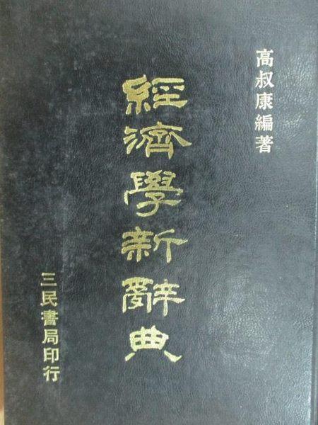 【書寶二手書T9/大學商學_MDU】經濟學新辭典_高叔康