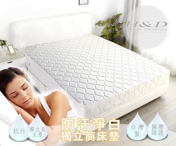 床墊 獨立筒 Kagawa香川3M防汙淨白獨立筒床墊/雙人5尺【H&D DESIGN】