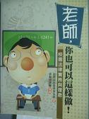【書寶二手書T9/大學教育_QKY】老師,你也可以這樣做!_民間司改會