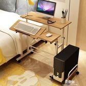億家達筆記本電腦桌可升降簡易床邊桌移動台式桌多功能學習桌子YYS     易家樂