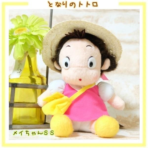 龍貓 小梅 絨毛玩偶 娃娃 SS號 宮崎駿 日本正版 該該貝比日本精品 ☆