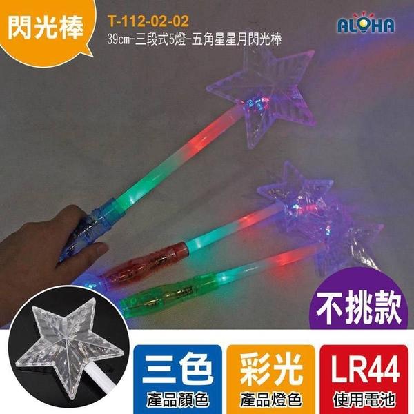 表演/舞台/主題派對 (T-112-02-02) 39cm-三段式5燈-五角星星月閃光棒