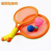 幼兒園禮品寶寶專用塑料羽毛球小號乒乓球網球拍兒童球拍游戲玩具WD 晴天時尚館