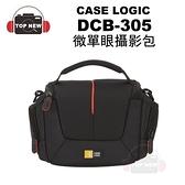 美國 凱思 Case Logic DCB-305 類單 微單眼 專業 相機 包