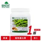 【御松田】植物蛋白素-杏仁口味(500g...