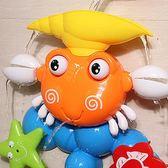 洗澡玩具螃蟹小噴泉寶寶浴缸泡澡玩具噴水大螃蟹沐浴轉轉樂