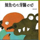 書立得-【五味太郎】鱷魚怕怕牙醫怕怕