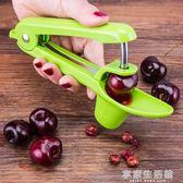 紅棗去核器櫻桃山楂去籽器水果大棗取挖芯廚房小工具-享家生活館