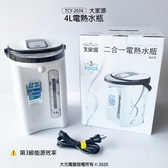 【大家源】4L電熱水瓶 TCY-2034 贈檸檬酸
