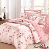 【Arnold Palmer雨傘牌】花與夢境-60紗精梳純棉床罩雙人加大七件組