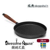 瑞典 Skeppshult 28cm 單柄 鑄鐵鍋 圓形條紋 牛排煎鍋 - 胡桃木柄 # 0028V