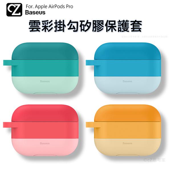 Baseus 倍思 Airpods Pro 雲彩掛勾矽膠保護套 藍芽耳機盒保護套 矽膠套 防塵套 防摔套 保護殼